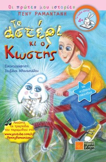 To Asteri ki o Kostis COVER FRONT